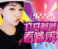 征途2专属娱乐频道 主播招聘嘟嘟群:359367